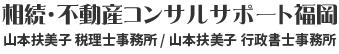 相続・不動産コンサルサポート福岡